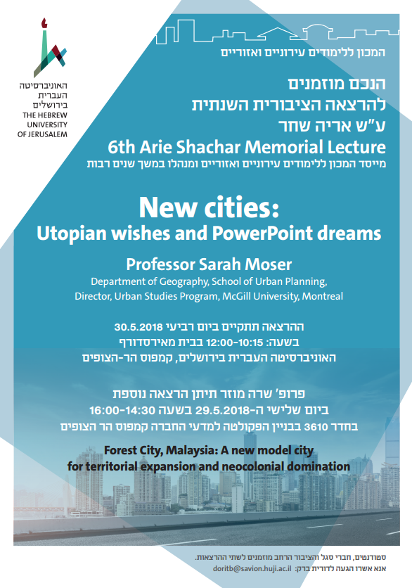 Arie Shachar poster
