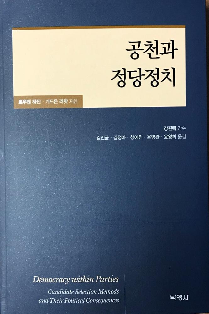 ספרם של פרופ' גידי רהט ופרופ' ראובן חזן תורגם לקוריאנית