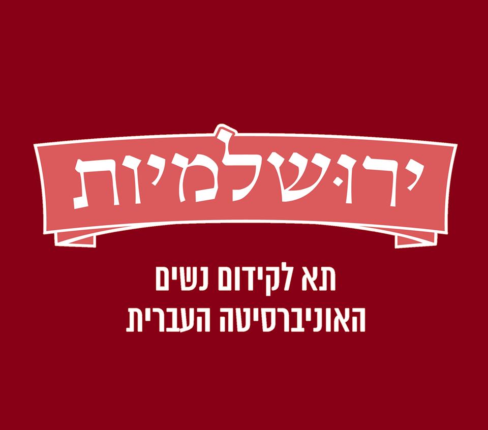 ירושלמיות-תא לקידום נשים ושוויון מגדרי