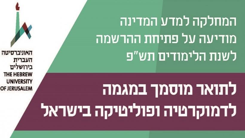 המחלקה למדע המדינה מודיעה על פתיחת הרשמה ללימודי מוסמך במגמה לדמוקרטיה ופוליטיקה בישראל